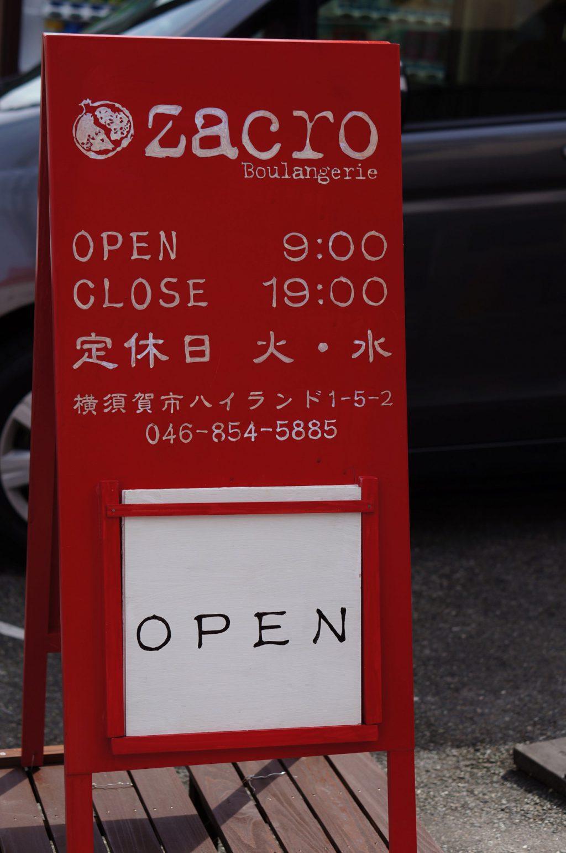 世界一美味しいチョコパンがあるお店 in 横須賀