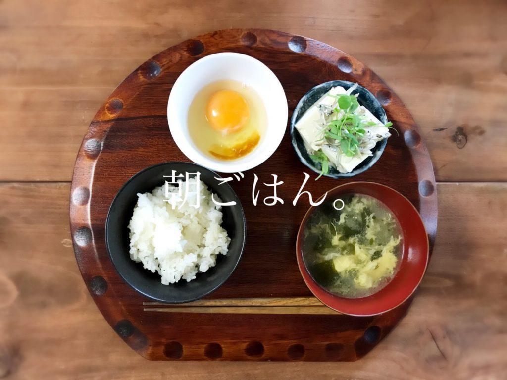 配膳で変わるシンプル朝ご飯 - 粗食だからこそ豪華に(嫁の視点)