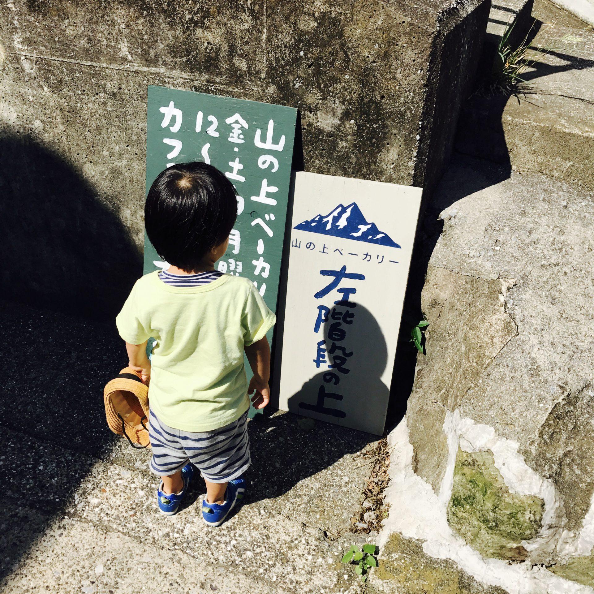 横須賀にOpen!!山の上ベーカリー