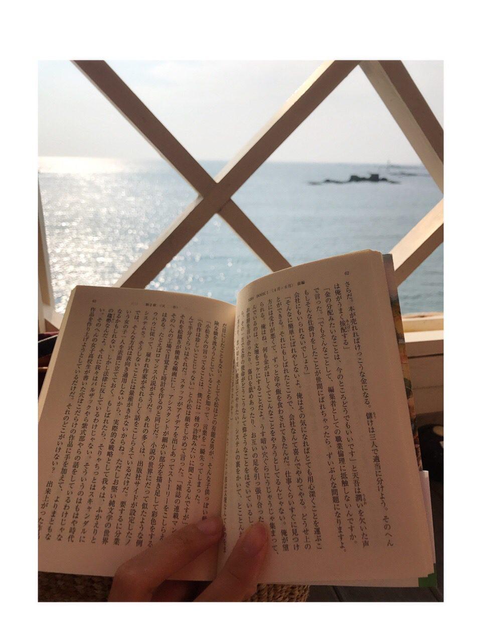 気持ちのいい日は、海辺で読書しよう。