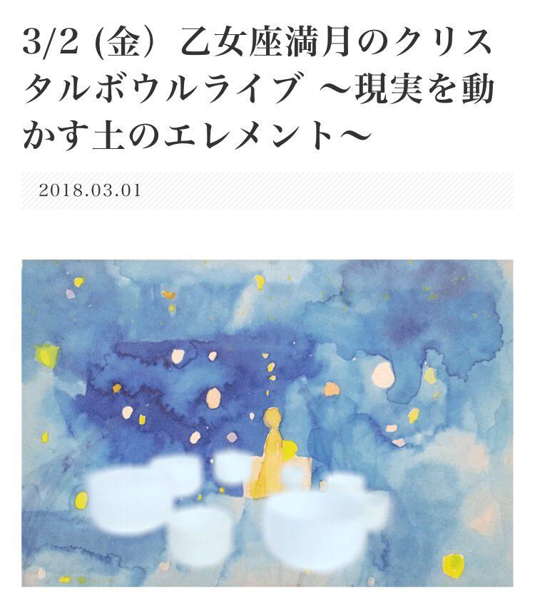3/2(金)乙女座満月のクリスタルボウル 〜現実を動かす土のエレメント〜